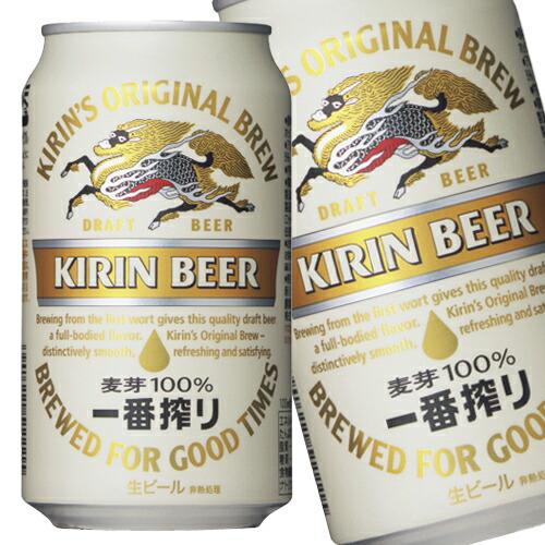 キリン 一番搾り生ビール 350ml×24本 「北海道、沖縄、離島は送料無料対象外です。」【3~4営業日以内に出荷】【送料無料】