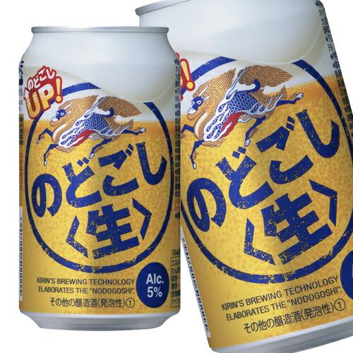 キリン のどごし<生> 350ml×72本「北海道、沖縄、離島は送料無料対象外です。」【3~4営業日以内に出荷】【送料無料】
