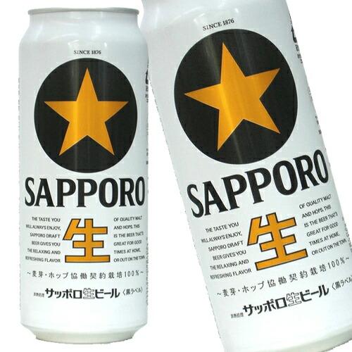 サッポロ 生ビール黒ラベル 500ml×24本 「北海道、沖縄、離島は送料無料対象外です。」【5~8営業日以内に出荷】【送料無料】
