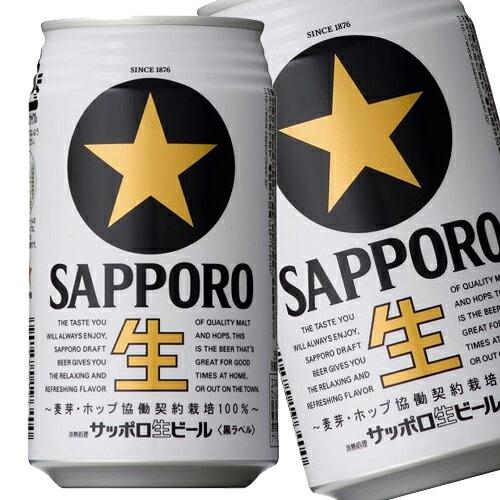 サッポロ 生ビール黒ラベル 350ml×24本 「北海道、沖縄、離島は送料無料対象外です。」【5~8営業日以内に出荷】【送料無料】