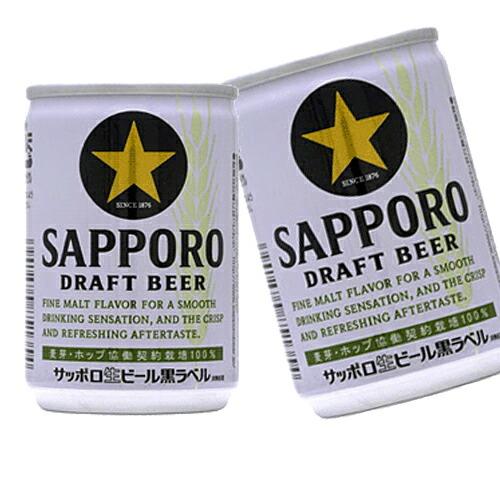 サッポロ 生ビール黒ラベル 135ml×24本 「北海道、沖縄、離島は送料無料対象外です。」【5~8営業日以内に出荷】【送料無料】