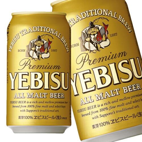 サッポロ ヱビスビール(エビスビール) 350ml×24本 「北海道、沖縄、離島は送料無料対象外です。」【5~8営業日以内に出荷】【送料無料】