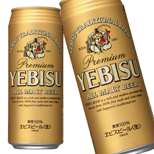サッポロ ヱビスビール(エビスビール) 500ml×24本 「北海道、沖縄、離島は送料無料対象外です。」【5~8営業日以内に出荷】【送料無料】