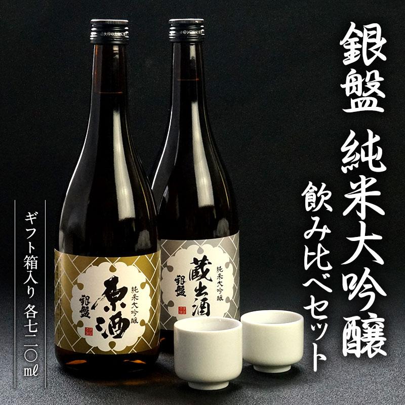 銀盤酒造 純米大吟醸720ml 原酒飲み比べセット