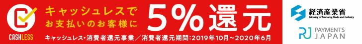 キャッシュレス5%ポイント還元