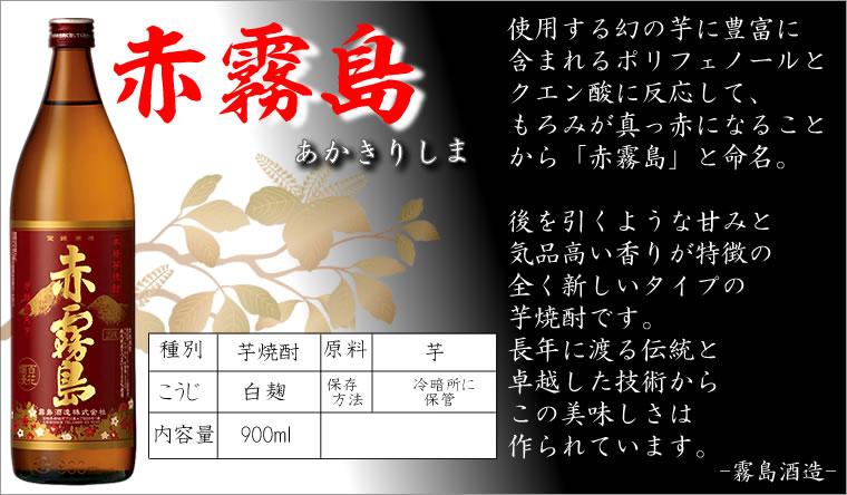 送料無料!赤霧島 と名入れ焼酎(金箔入り)ギフト2本セット 赤霧島と名入れ酒!
