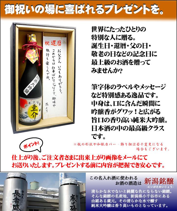 【送料無料】名入れ 「純米大吟醸」日本酒720ml 筆字体でラベルにお名前をお入れいたします。特別な贈り物にメッセージカードと化粧箱付&ラッピング【還暦祝い】【誕生日】【父の日】【敬老の日】【プレゼント】【ギフト】【退職祝い】【名入り】【名前入り】