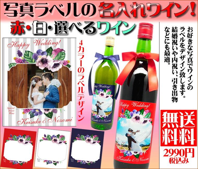 【送料無料】写真&名入れワイン【赤白から選べる】カラーが選べるブーケラベルにお写真をお入れいたします。美味しい フランス産ワイン を結婚祝い等のギフトに!