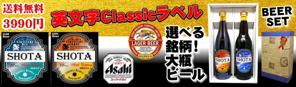 選べる銘柄!キリンラガービールとアサヒビール スーパードライの名入れラベル