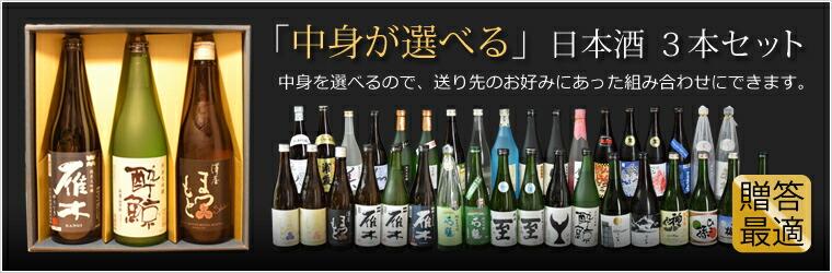 中身が選べる 日本酒3本セット