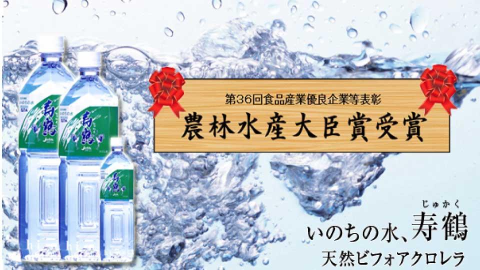 垂水温泉水 寿鶴
