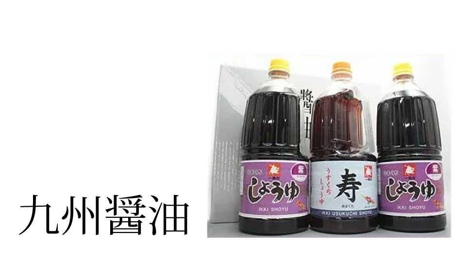九州醤油・みそ