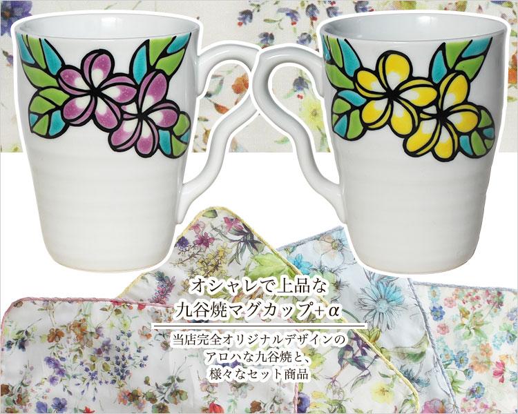 オシャレで上品な九谷焼マグカップ+α