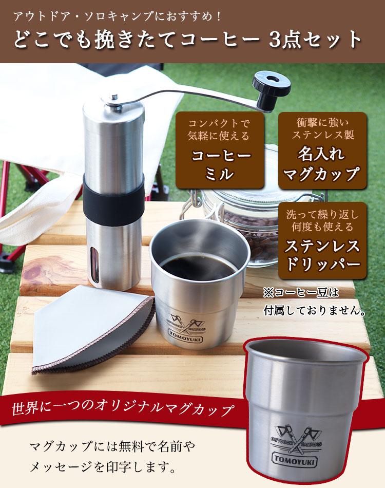 コーヒーミル&マグカップ&ドリッパー