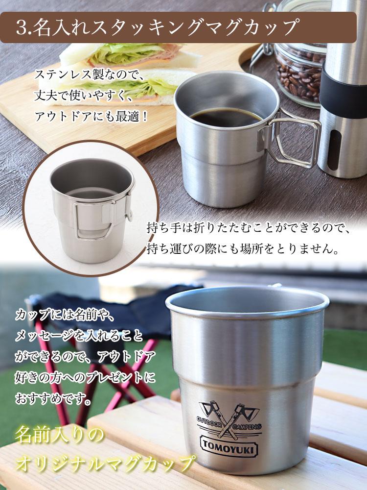 名入れスタンキングマグカップ