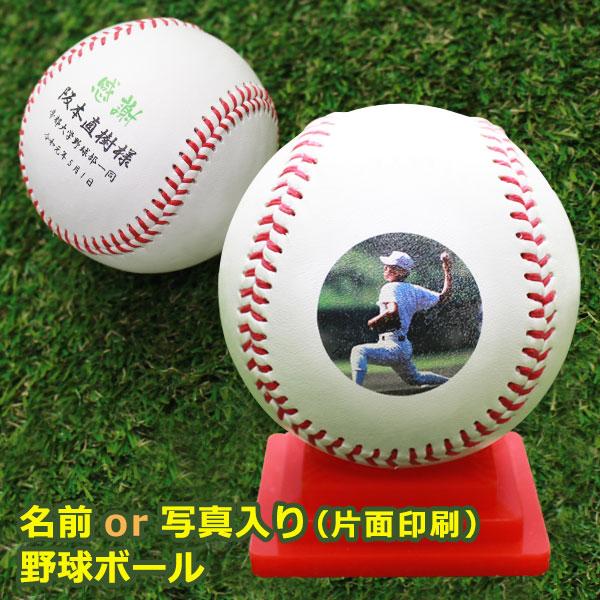 名前or写真入り(片面印刷)野球ボール