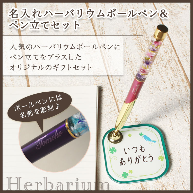 名入れハーバリウムボールペンとペン立てセット