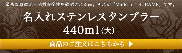 名入れ込みステンレスタンブラー440ml(大)