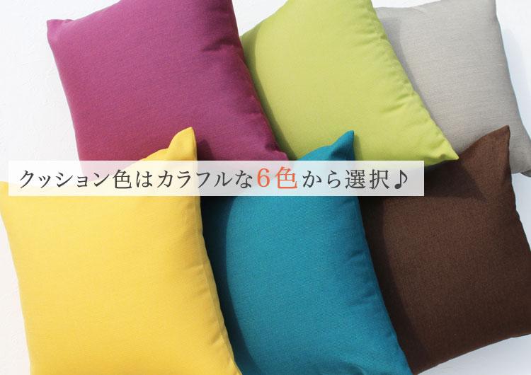 クッション色はカラフルな6色から選択