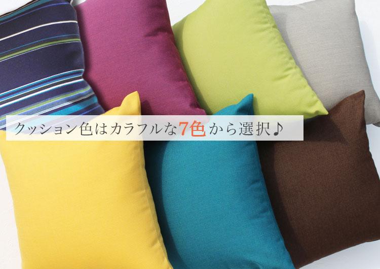 クッション色はシックな2色から選択