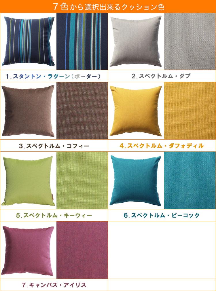 2色から選択出来るクッション色