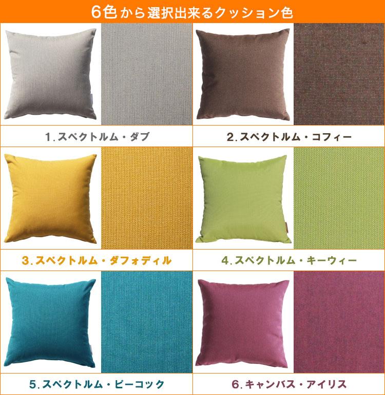 6色から選択出来るクッション色