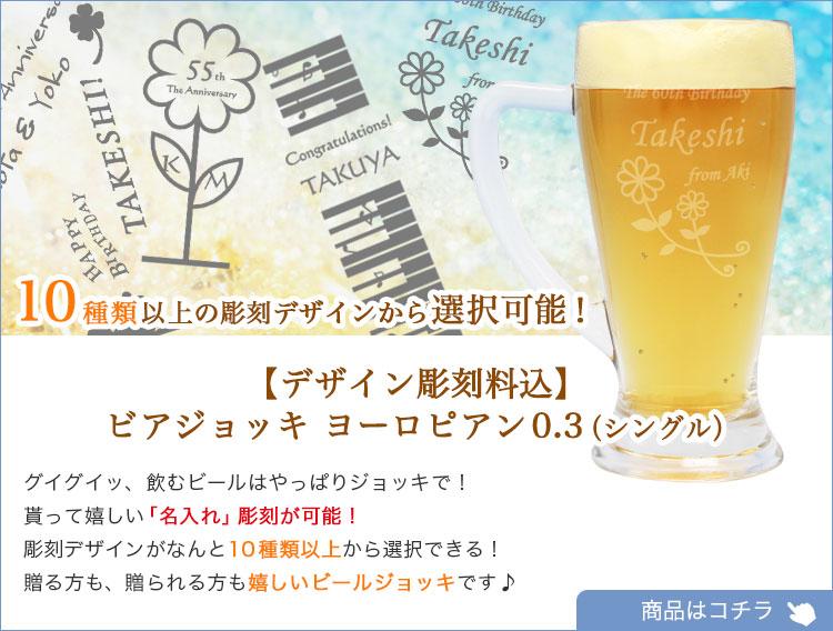 ビールグラスヨーロピアン0.3(シングル)