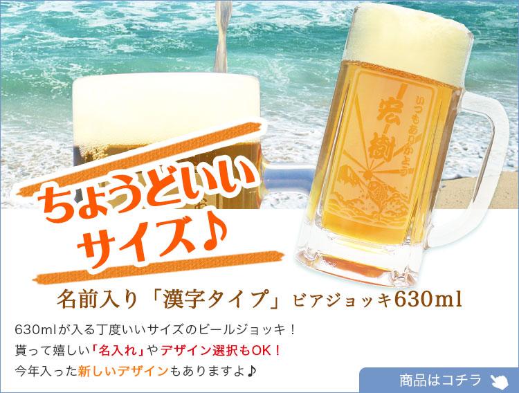 ちょうどいいサイズ630mlビールグラス