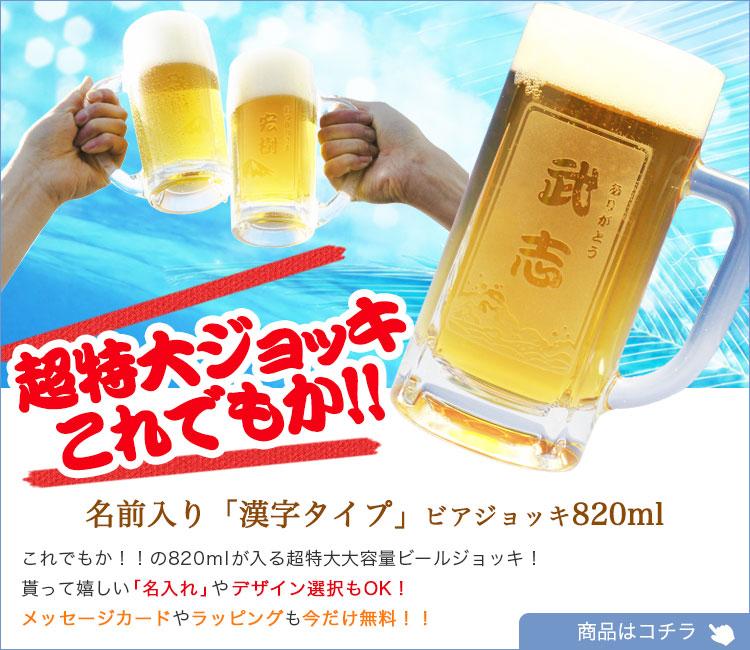 超特大これでもか820mlビールグラス
