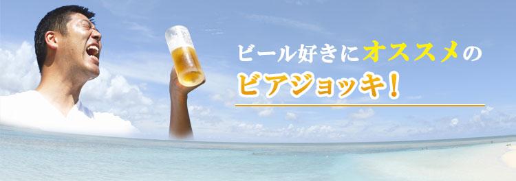 ビール好きにオススメのビールグラス