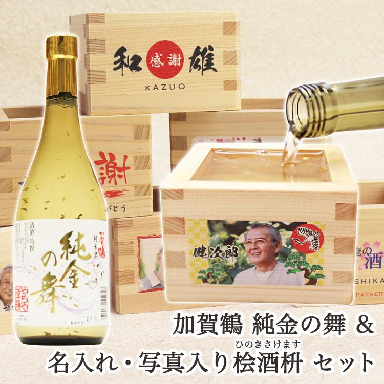 加賀鶴 純金の舞&名入れ・写真入り桧酒枡セット