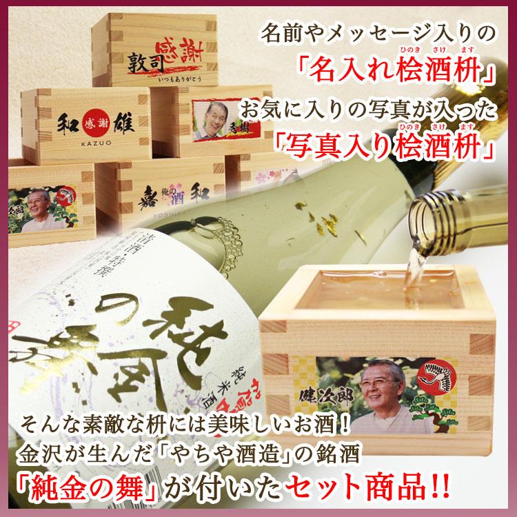加賀鶴 純金の舞&名入れ・写真入りヒノキ酒枡セット