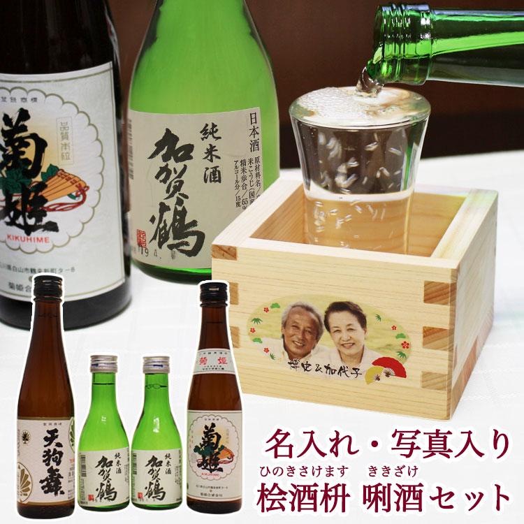 加賀の菊酒飲み比べ 名入れ・写真入り 桧酒枡 利酒セット