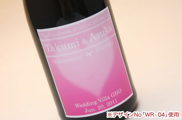 ウエディングワイン(スパークリング スペイン ロジャーグラート ロゼ)