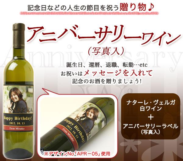アニバーサリーワイン(写真入)(イタリア ナターレ・ヴェルガ 白)