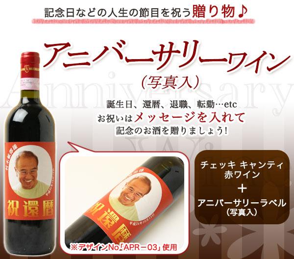 アニバーサリーワイン(写真入)(イタリア チェッキ キャンティ 赤)