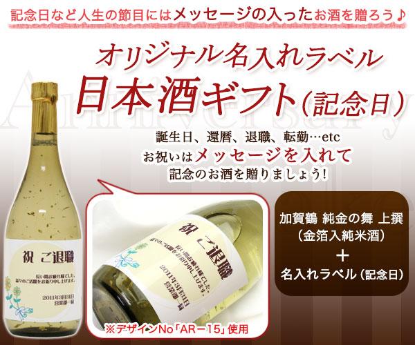 オリジナル名入れラベル 日本酒ギフト(記念日)(加賀鶴 純金の舞 特撰・金箔入純米酒)