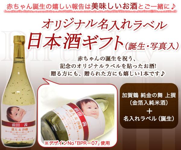 オリジナル名入れラベル 日本酒ギフト(誕生・写真入)(加賀鶴 純金の舞 特撰・金箔入純米酒)