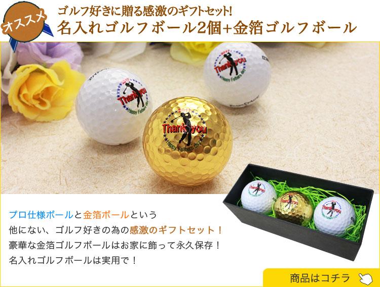 名入れボール2個+金箔ゴルフボール