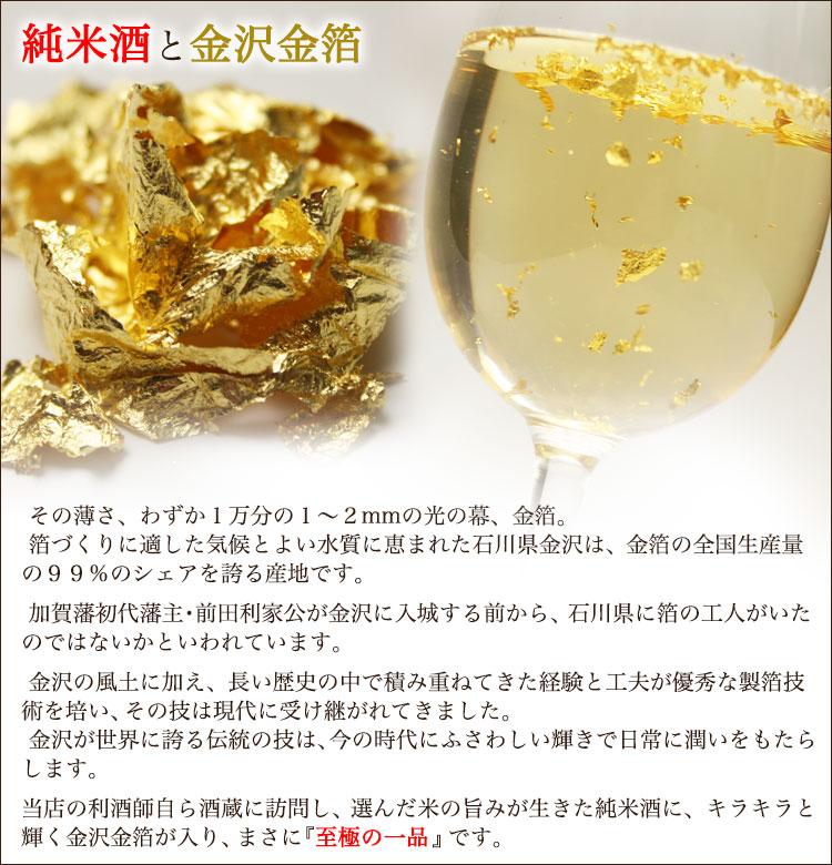 純米酒と金箔