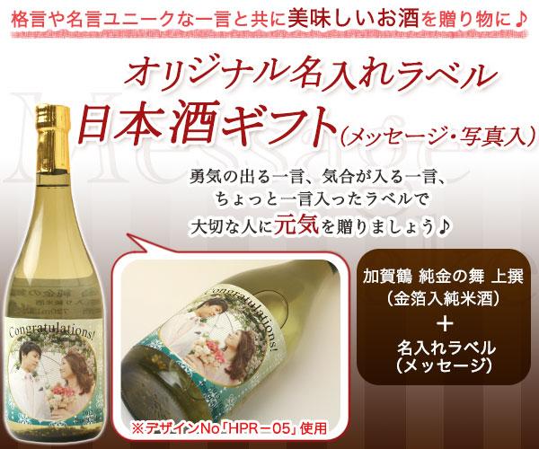 オリジナル名入れラベル 日本酒ギフト(メッセージ・写真入)(加賀鶴 純金の舞 特撰・金箔入純米酒)