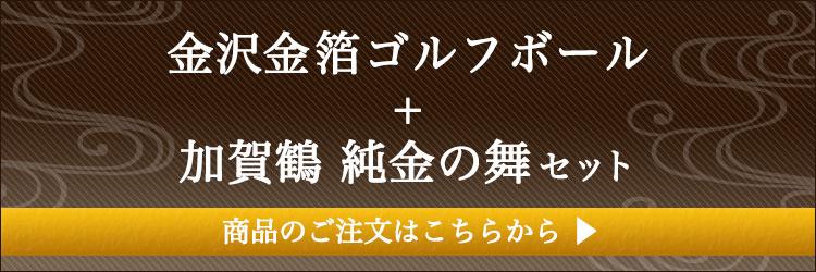 金沢金箔ゴルフボール&加賀鶴 純金の舞セット