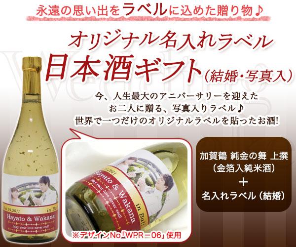 オリジナル名入れラベル日本酒ギフト(結婚・写真入)(加賀鶴純金の舞特撰・金箔入純米酒)