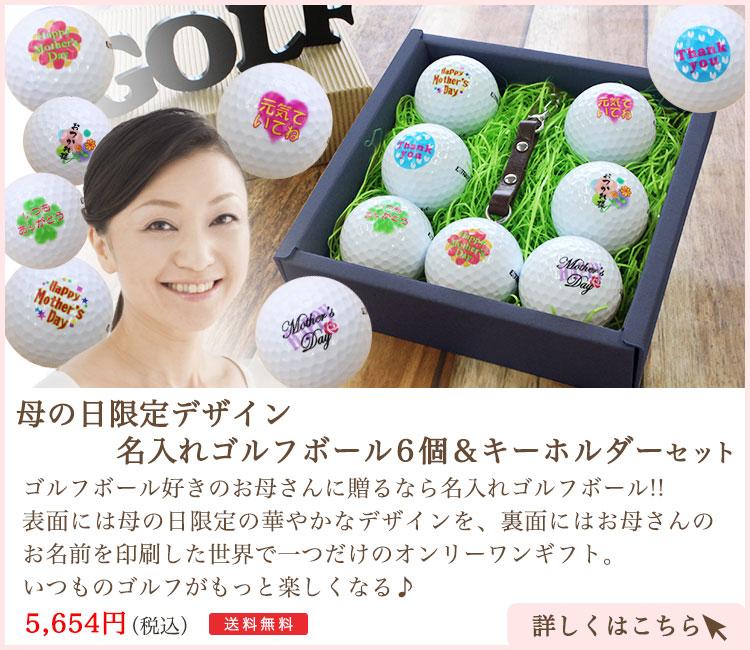 母の日ゴルフボール