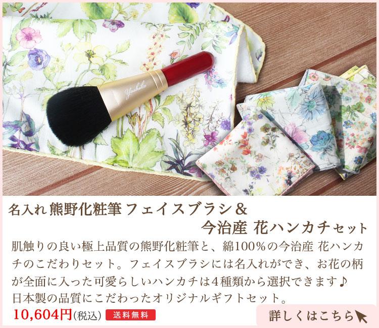 熊野筆フェイスブラシ&今治産高級花ハンカチセット