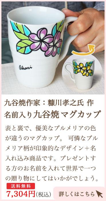 名前入り九谷焼マグカップ(作:糠川孝之氏)