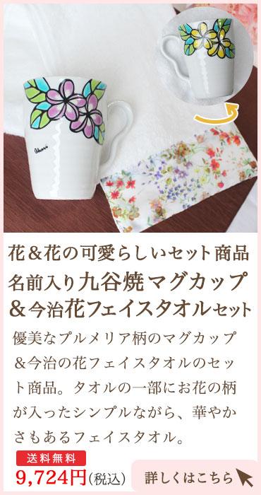 九谷焼マグカップ&今治 高級花フェイスタオルセット