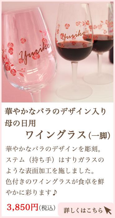 母の日用ワイングラス(一脚)