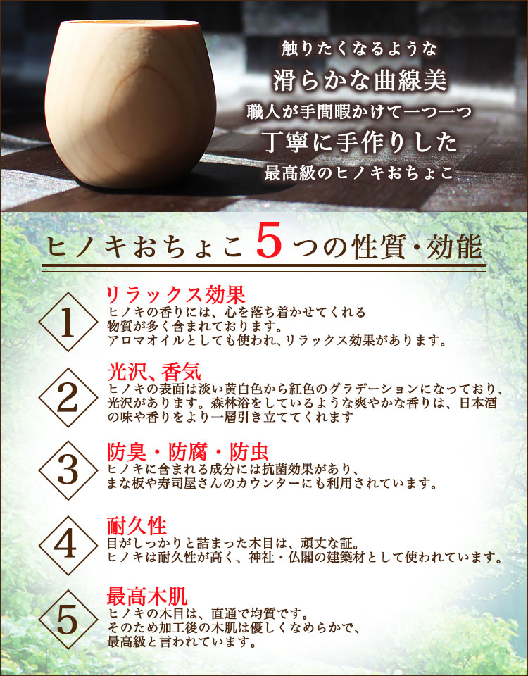 ヒノキおちょこの5つの効能