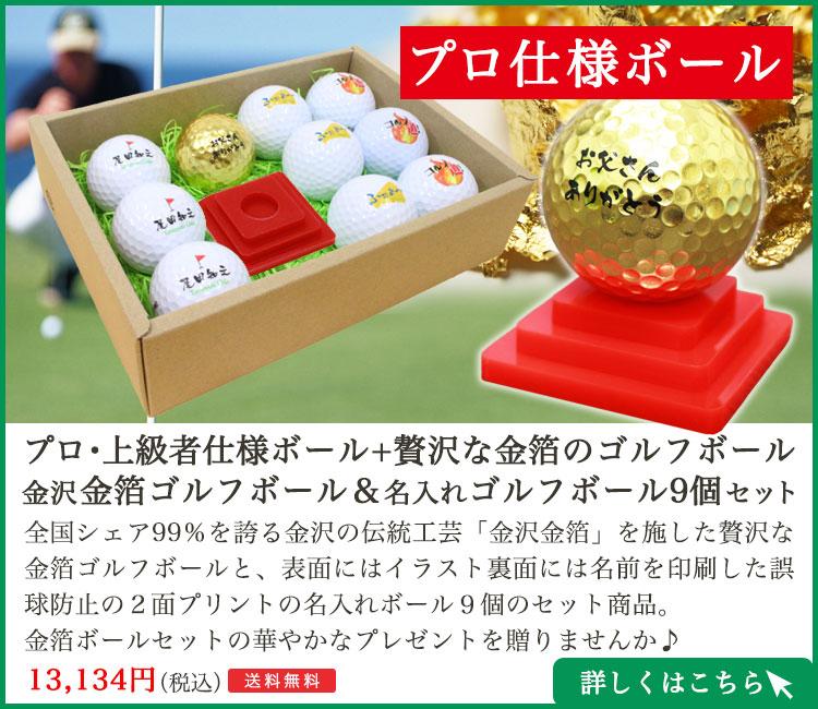 プロ仕様ボール9個&金箔ボール